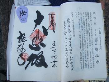 納経帳.jpg